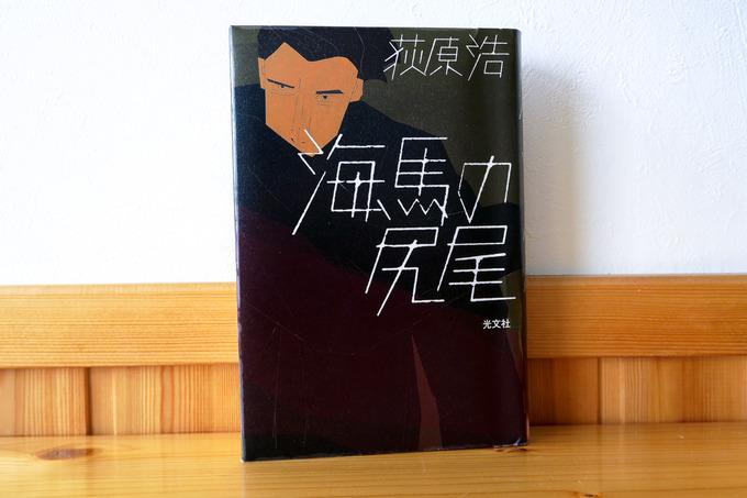『海馬の尻尾』 萩原浩