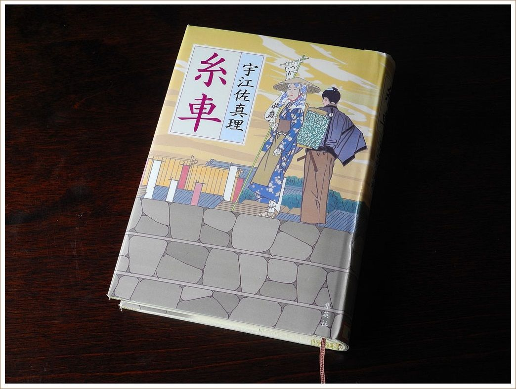 「糸車」 宇江佐真理
