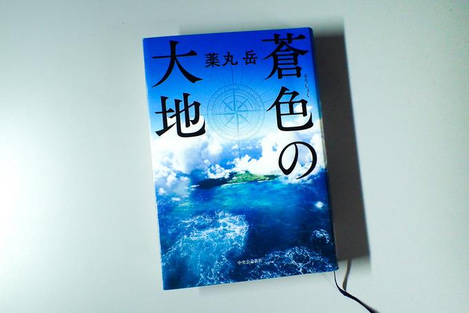 『蒼色の大地』 薬丸岳