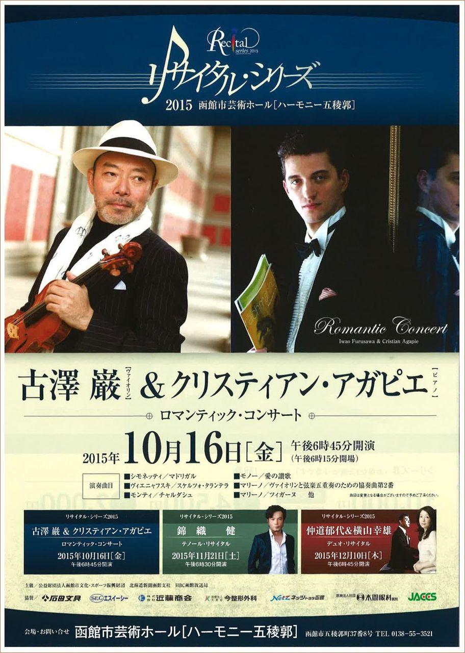 古澤巌 & クリスティアン・アガピエ コンサート