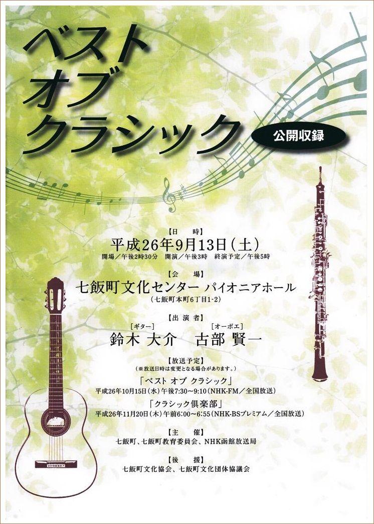 NHK「ベスト・オブ・クラシック」公開収録