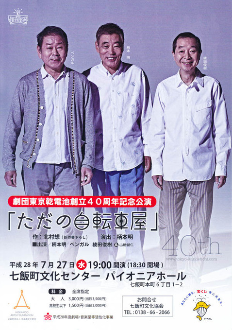 『ただの自転車屋』 劇団東京乾電池