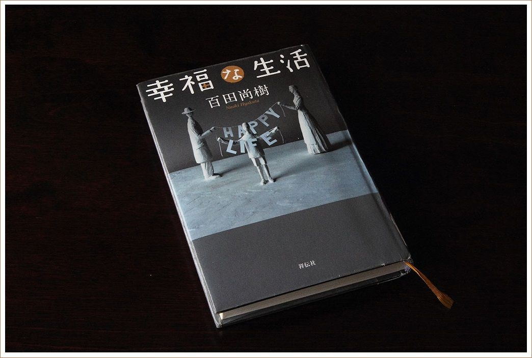 「幸福な生活」 百田尚樹