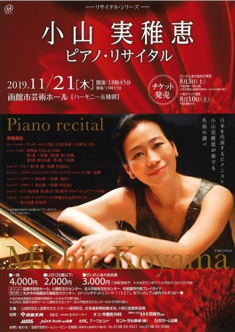 小山実稚恵ピアノ・リサイタル