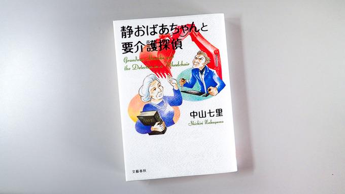 『静おばあちゃんと要介護探偵』 中山七里