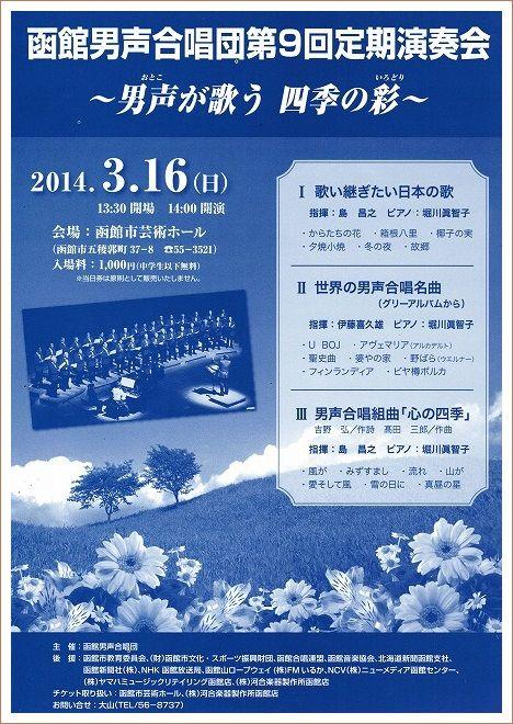 函館男声合唱団 第9回定期演奏会