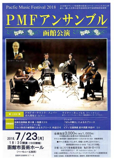PMFアンサンブル 函館公演