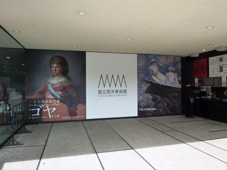 国立西洋美術館 「ゴヤ」展へ