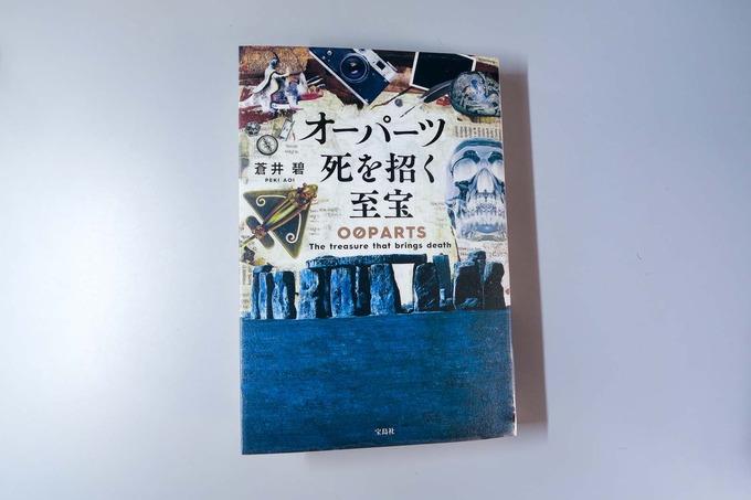 『オーパーツ 死を招く至宝』 蒼井碧