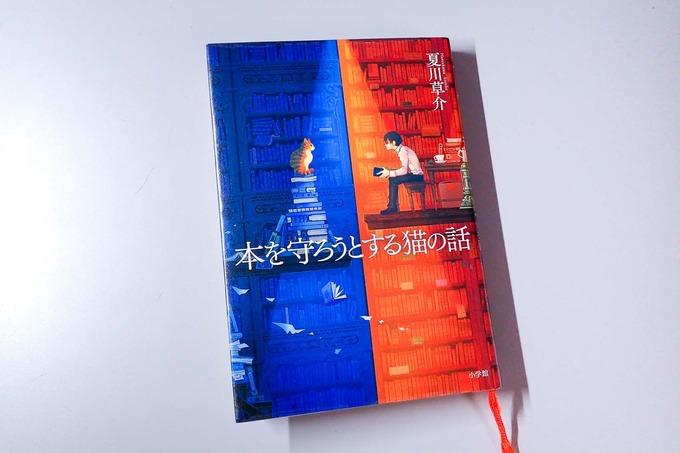 『本を守ろうとする猫の話』 夏川草介
