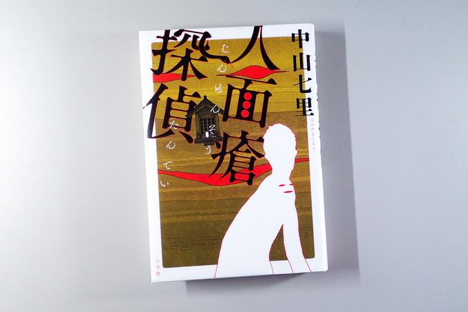 『人面瘡探偵』 中山七里