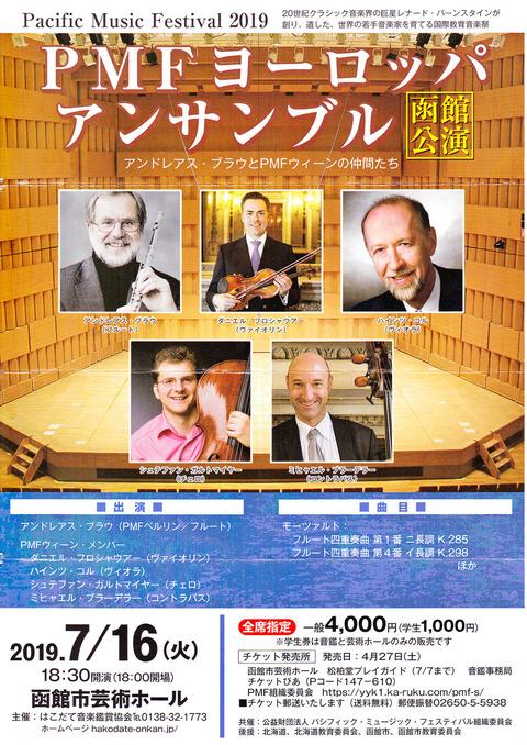 『PMFヨーロッパ・アンサンブル』コンサート
