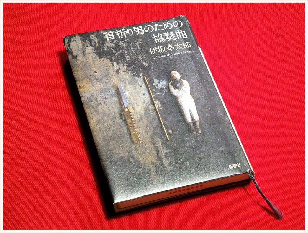 「首折り男のための協奏曲」 伊坂幸太郎