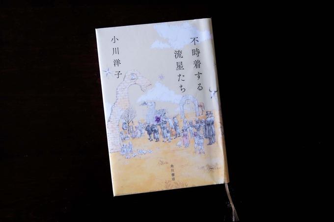 『不時着する流星たち』 小川洋子