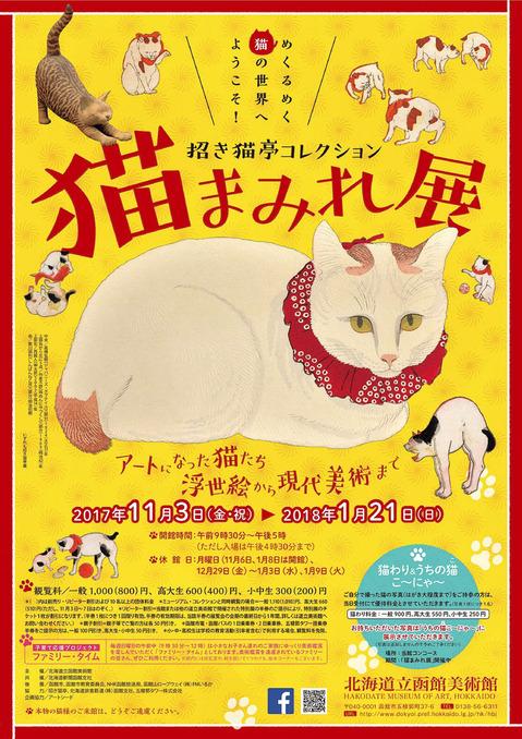 招き猫亭コレクション 猫まみれ展
