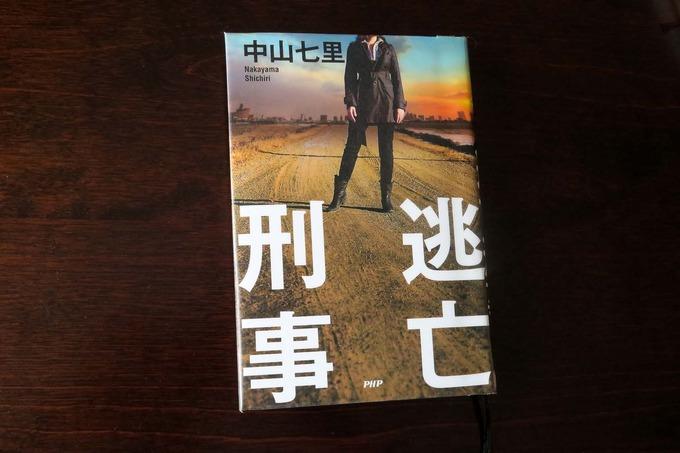 『逃亡刑事』 中山七里