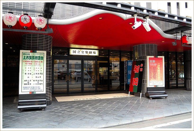 国立文楽劇場  ・・・大阪