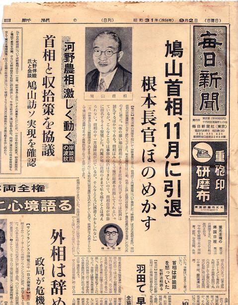 60年前の毎日新聞