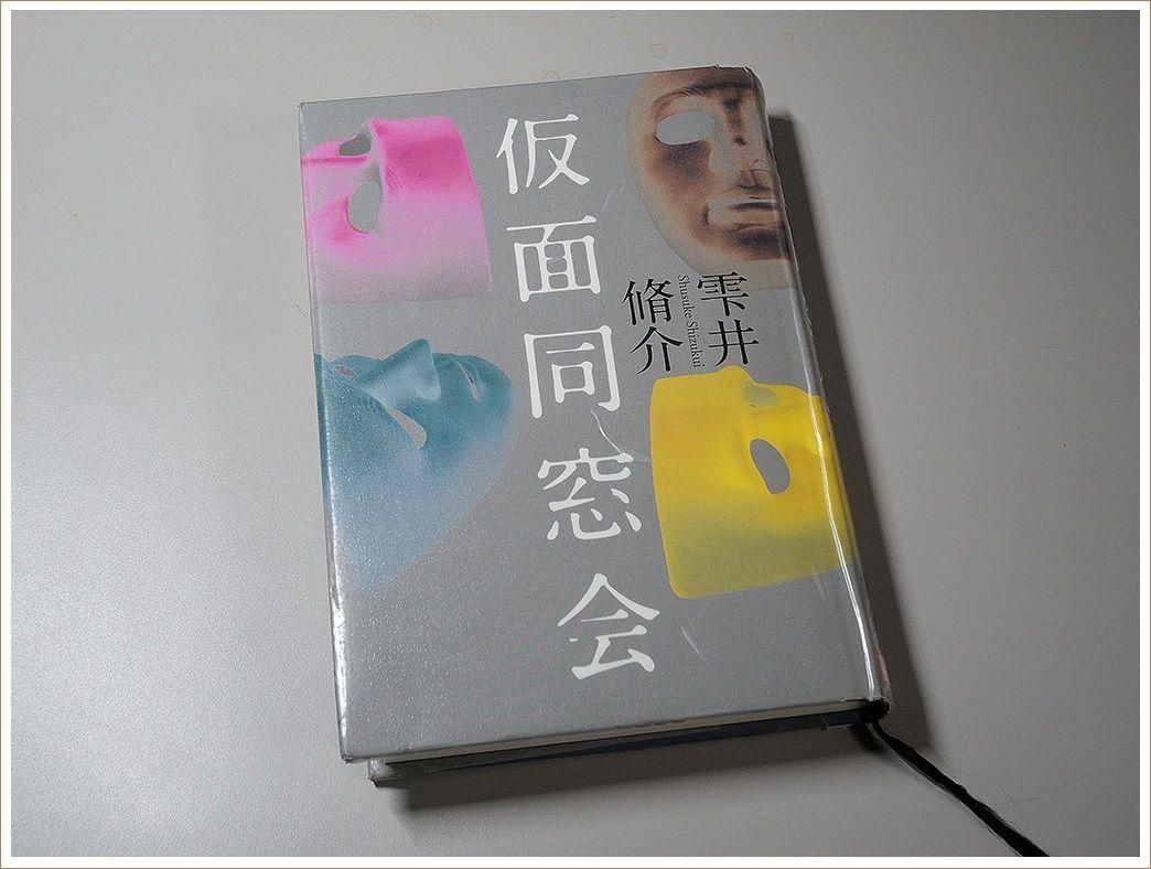 「仮面同窓会」 雫井脩介
