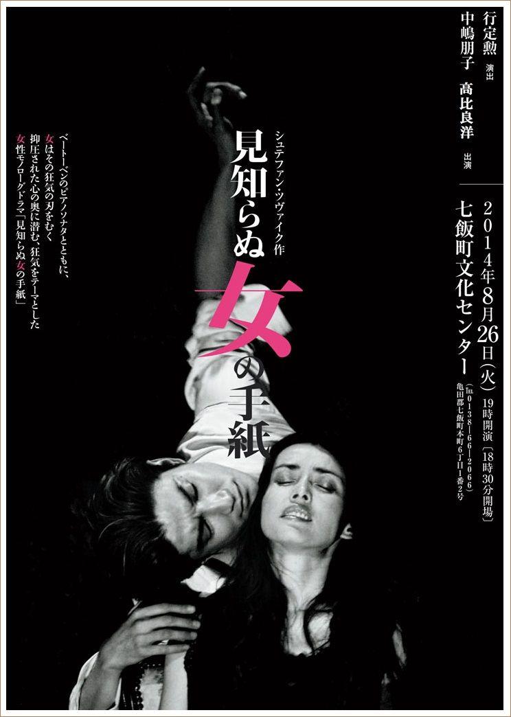 演劇 「見知らぬ女の手紙 2014」