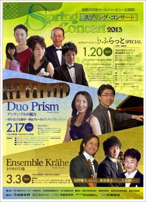 Duo Prism アンサンブルの魅力