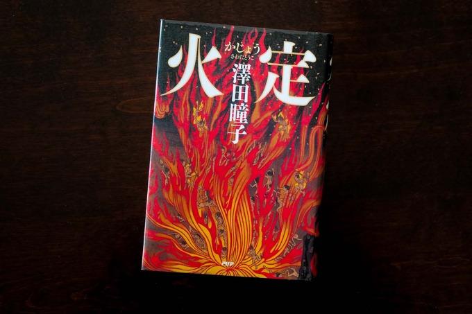 『火定』 澤田瞳子