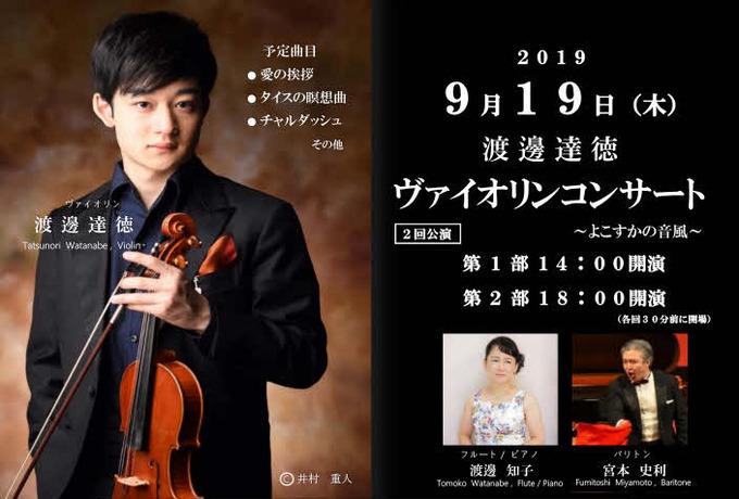 『渡邊達徳ヴァイオリンコンサート』