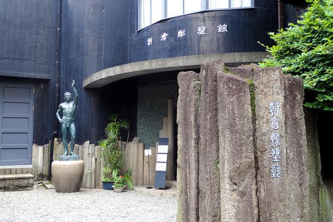 朝倉彫塑館へ