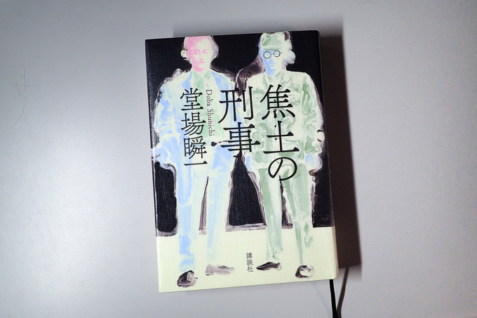 『焦土の刑事』 堂場瞬一