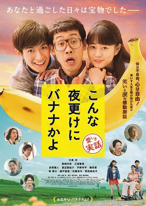 映画『こんな夜更けにバナナかよ』