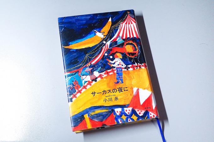 『サーカスの夜に』 小川糸