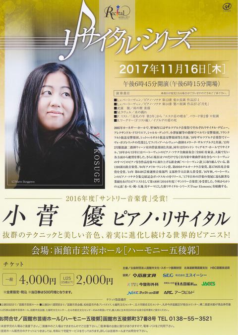 小菅優 ピアノ・リサイタル