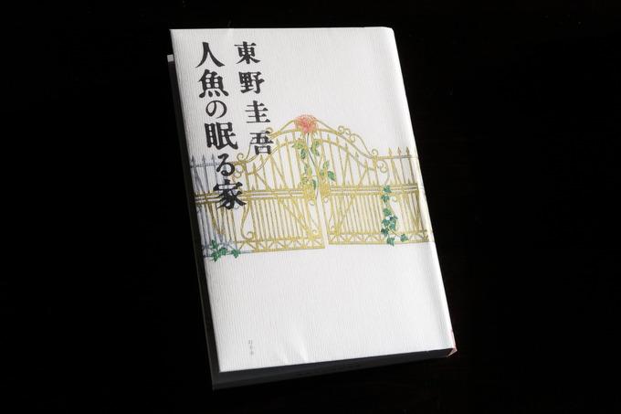 『人魚の眠る家』 東野圭吾