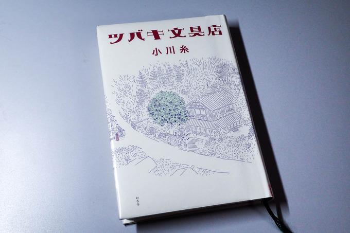 『ツバキ文具店』 小川糸