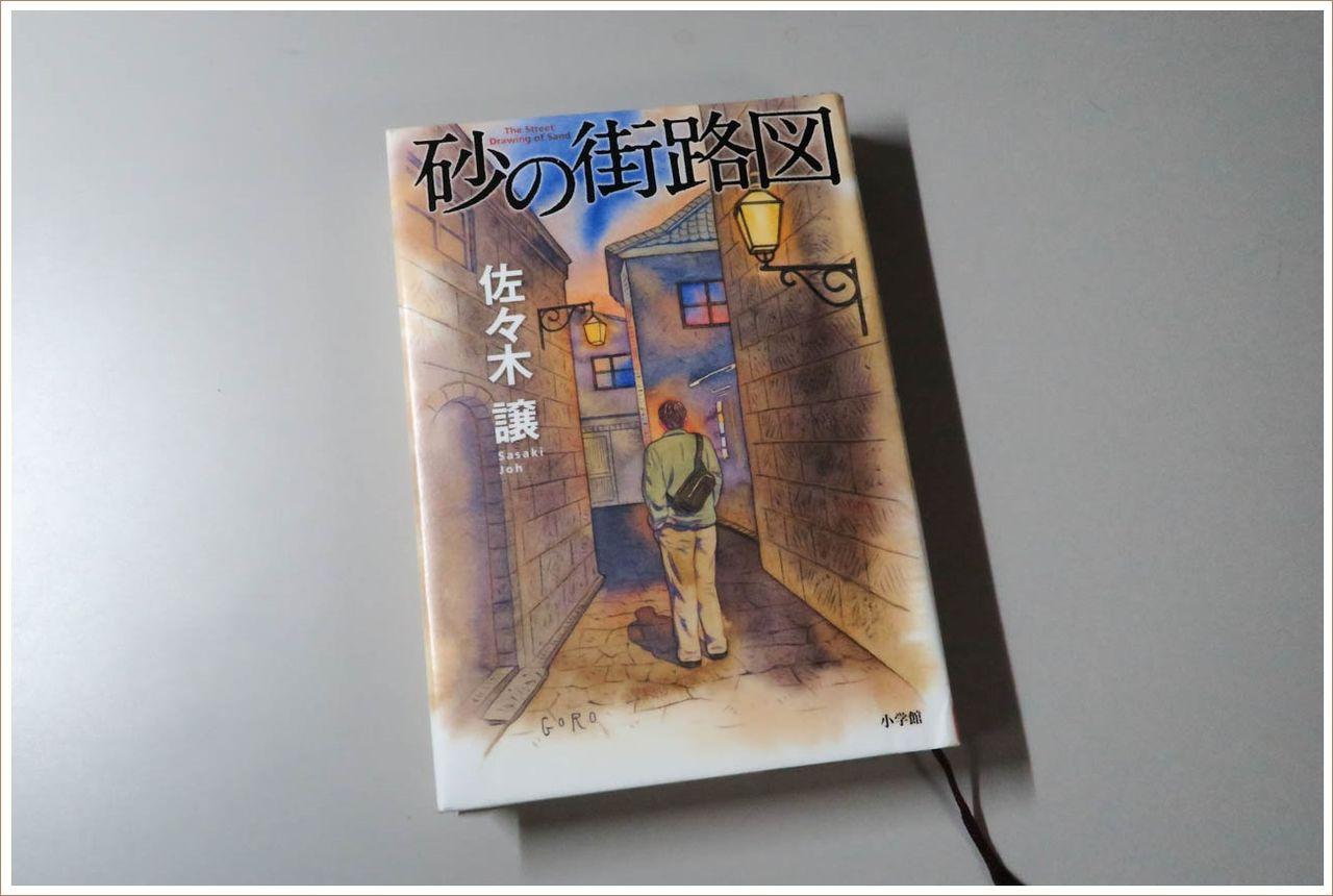 『砂の街路図』 佐々木譲