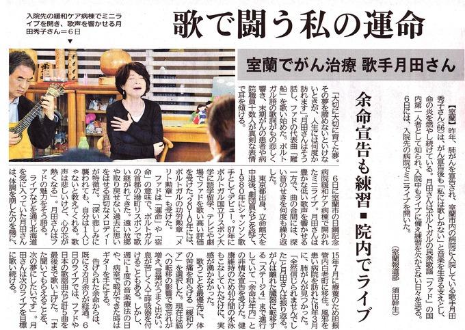 月田秀子さんの近況