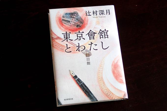 『東京會舘とわたし 上(旧館)』 辻村深月