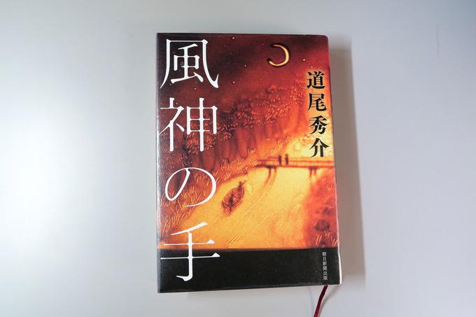 『風神の手』 道尾秀介