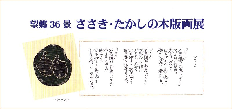 ささき・たかしの木版画展