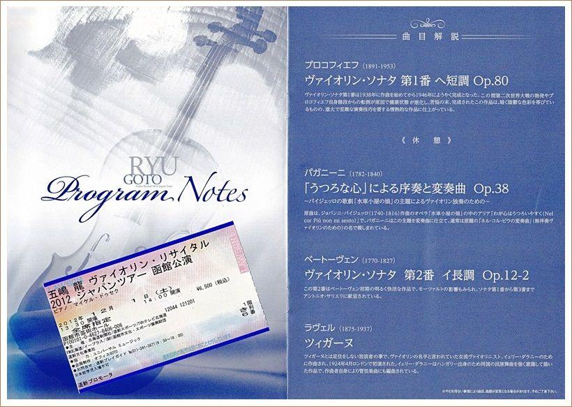 五嶋龍 2012ジャパンツアー