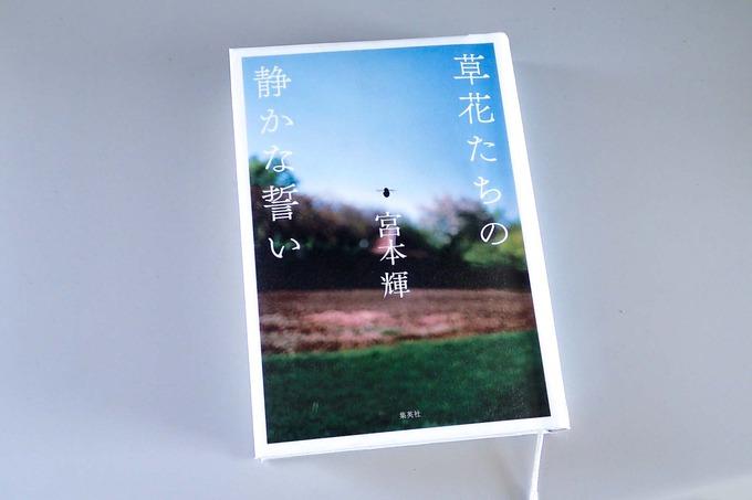 『草花たちの静かな誓い』 宮本輝