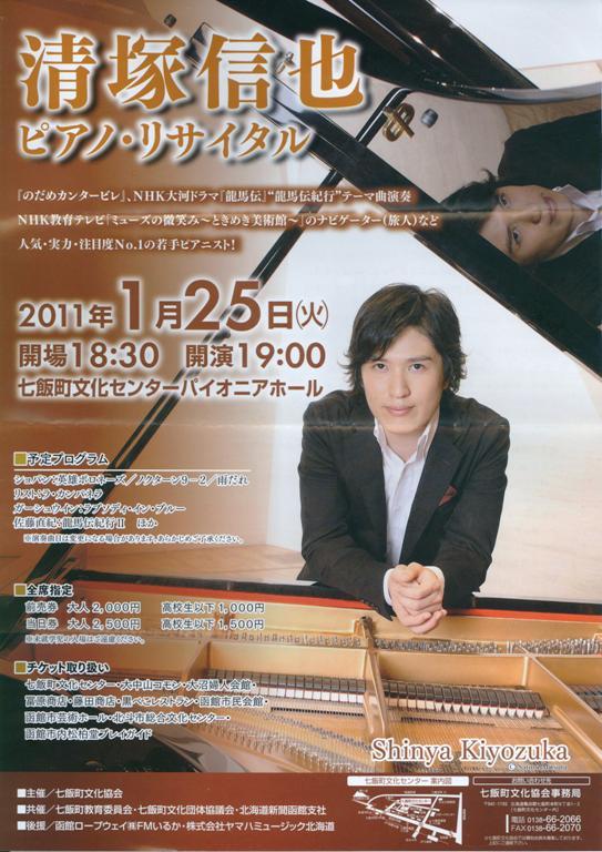 清塚信也ピアノ・リサイタル