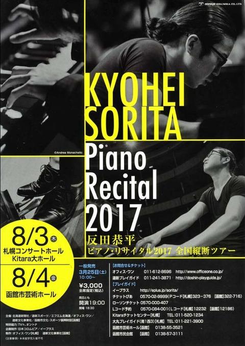 反田恭平ピアノリサイタル2017