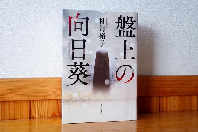 『盤上の向日葵』 柚木裕子