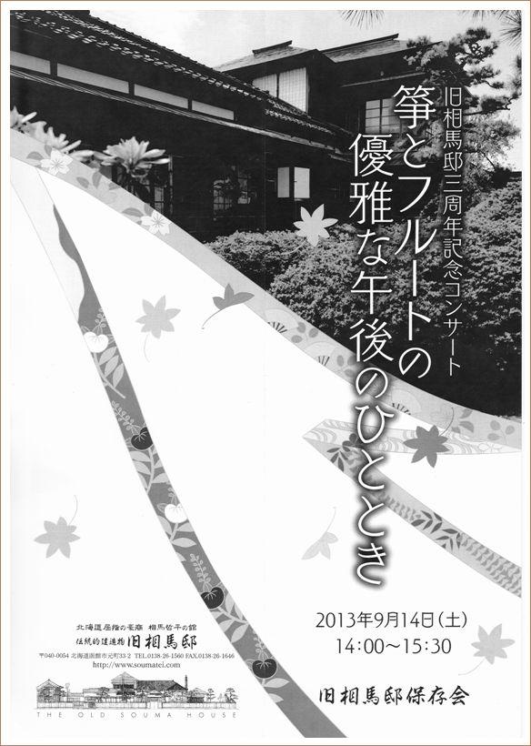 旧相馬邸3周年記念コンサート