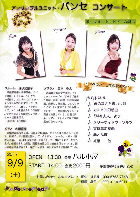 アンサンブル・ユニット『パンセ コンサート』