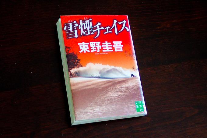 『雪煙チェイス』 東野圭吾
