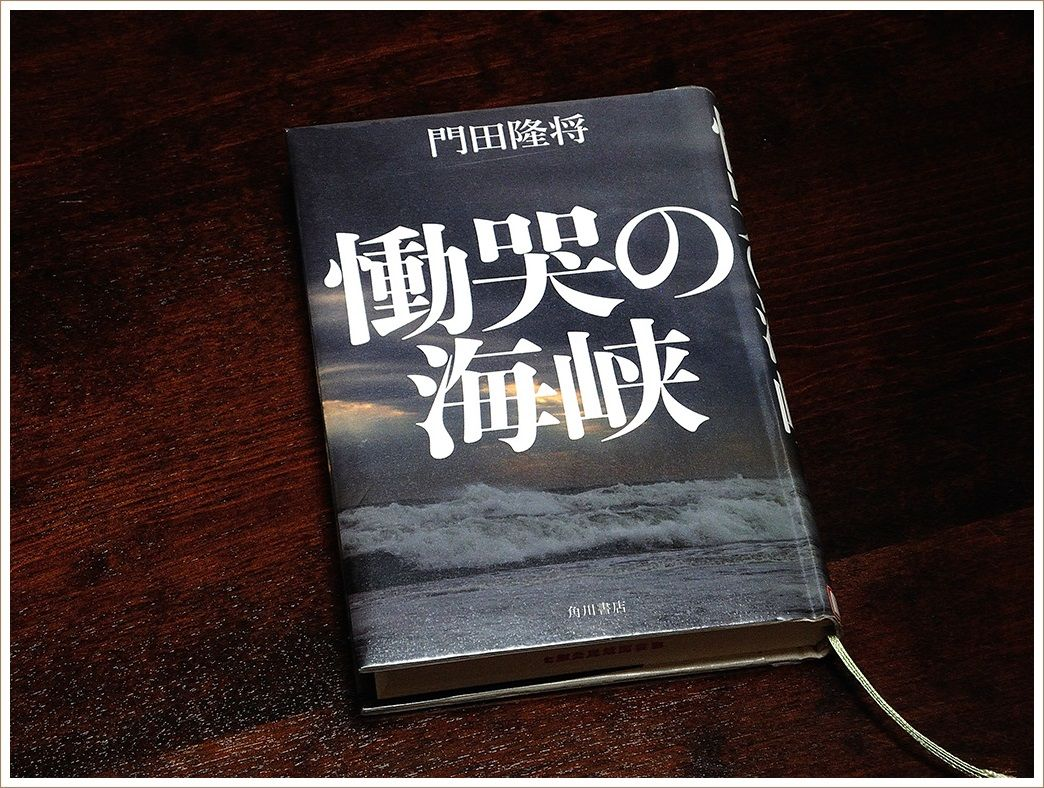 「慟哭の海峡」 門田隆将