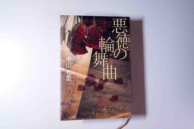 『悪徳の輪舞曲(ロンド)』 中山七里