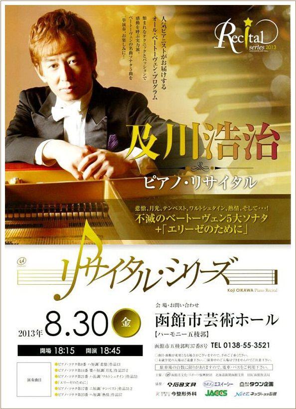及川浩治ピアノ・リサイタル